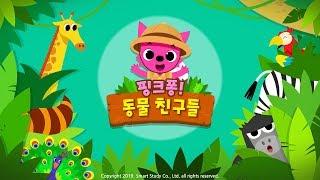 [App Trailer] 핑크퐁! 나는 누구일까요?