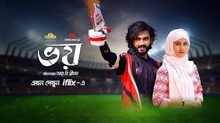 Bhoy Bangla Natok By Rb Pritam   Safa Kabir, Baizid Haque Joarder   Iflix 2019