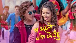 Ma Yesto Geet Gauchhu Pictures Out | Paul Shah, Pooja Sharma | Glamour Nepal