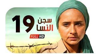 مسلسل سجن النسا HD - الحلقة التاسعة عشر ( 19 ) - نيللي كريم / درة / روبي - Segn El nesa Series Ep19