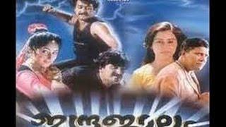 Indrajalam | Mohanlal, Sreeja | Full Malayalam Movie