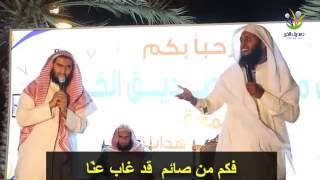 اتى رمضان فاقبل يا أخي   منصور السالمي