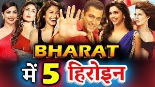 Salman की अगली फिल्म BHARAT में होंगी 5 Heroine
