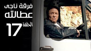 مسلسل فرقة ناجي عطا الله الحلقة | 17 | Nagy Attallah Squad Series