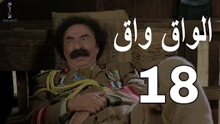 مسلسل الواق واق الحلقة 18 الثامنة عشر  | الكمين - محمد حداقي و احمد الاحمد  | El Waq waq