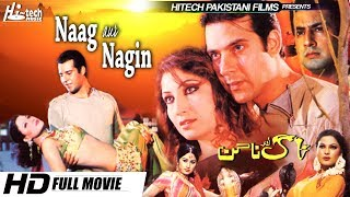 NAAG AUR NAGIN (FULL MOVIE) - SAIMA, MAOMAR RANA, BABAR ALI & VEENA MALIK - OFFICIAL PAKISTANI MOVIE