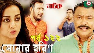 Bangla Comedy Natok   Sonar Horin   Ep - 122   Shamol Mawla, Prosun Azad   বাংলা কমেডি নাটক
