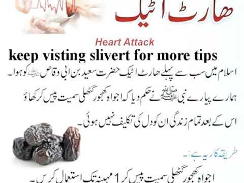 Heart Attack Desi elaj