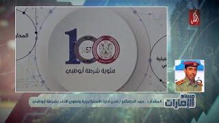 المقدم الدكتور حمد الدرمكي يحدثنا عن أهم ملامح مئوية شرطة ابوظبي 2057