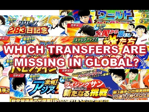 Xxx Mp4 WHICH TRANSFERS ARE MISSING IN GLOBAL VERSION CAPTAIN TSUBASA DREAM TEAM キャプテン翼 足球小將 3gp Sex