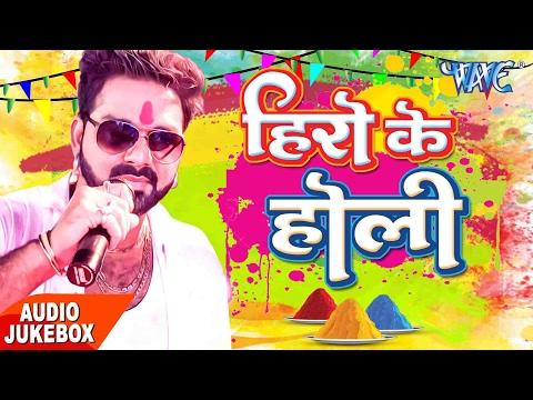 Xxx Mp4 Superhit Holi Song Hero Ke Holi Audio JukeBOX Pawan Singh Akshara Bhojpuri Holi Songs 3gp Sex