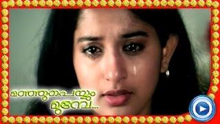 Malayalam Full Movie - Manjupeyyum Munpe - Part 16 Out Of 18 [HD]