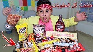 سويت اقوى عصير شوكولاته في العالم !!( حطيت كل الحلويات )!!