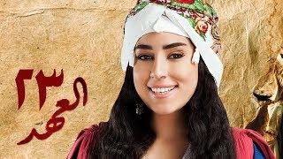 مسلسل العهد (الكلام المباح) - الحلقة الثالثة والعشرون | غادة عادل وآسر ياسين | El Ahd - Eps 23