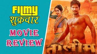 Taleem   Marathi Movie Review   Abhijeet Shwetchandra, Nitin Rokade   Latest Marathi Movie 2016