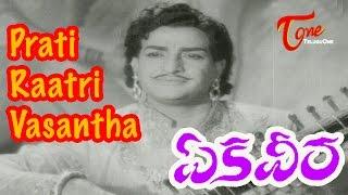 Ekaveera Movie Songs | Prati Raatri Vasantha Raatri Video Song | NTR, Kanta Rao