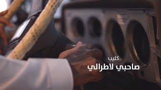 صالح الزهيري - صاحبي لاطرالي (فيديو كليب حصري) | 2018