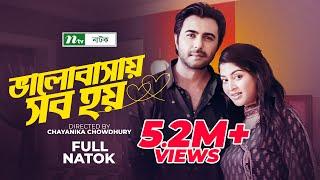 NTV Romantic Natok - Valobasai Sob Hoy | Sarika | Apurba | By Choyonika Chowdhury