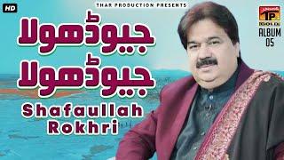 Jiyo Dhola Jiyo Dhola - Shafaullah Khan Rokhri - Album 5 - Official Video