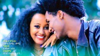 Frezer Kenaw - Dershaye   ድርሻዬ - New Ethiopian Music 2017 (Official Video)