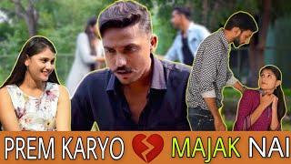 પ્રેમ કર્યો છે મજાક નઇ   Prem Karyo Chhe Majak Nai   Manish  Jadav