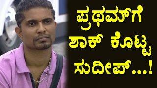 Bigg Boss Kannada Sudeep given shock to Pratham Re entry | Kannada Bigg Boss | Top Kannada TV