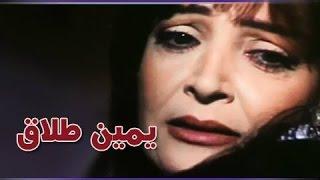 الفيلم العربي: يمين طلاق