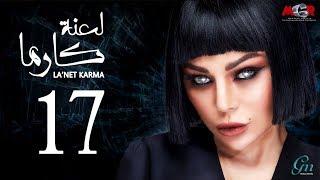 مسلسل لعنة كارما - الحلقة السابعة عشر |La3net Karma Series - Episode |17