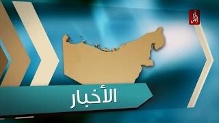 نشرة اخبار مساء الامارات 22-01-2017 - قناة الظفرة