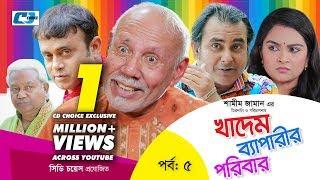 Khadem Baparir Poribar | Episode 05 | Bangla Comedy Natok | ATM Shamsuzzaman | Shorna | Shamim Jaman