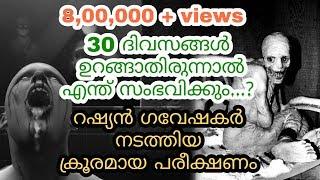 റഷ്യൻ ഗവേഷകർ നടത്തിയ ക്രൂരമായ പരീക്ഷണം | Russian Sleep Experiment | Malayalam | QNA