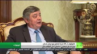 """كابولوف لـRT: لدينا تفاهم مع إيران بشأن منع تسلل إرهابيي """"داعش"""" إلى أفغانستان"""