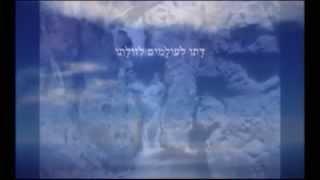 Yossi Azulay Jigdal elohim sa prevodom