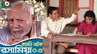 Bangla Funny Natok   Rosha Mia   EP 03   ATM Shamsujjaman, Chitrolekha Guho, Chanchal Chowdhury