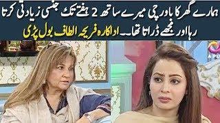 Hamaray Ghar Ka Nokar Mery Sath Jinsi ziyadati Karta Raha - Ek Nayi Subah with Farah | Aplus