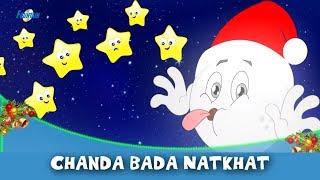 Chanda Mama Bada Natkhat (Christmas Special) - Hindi Rhymes For Children | Hindi Balgeet