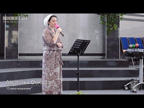 Xxx Mp4 FECG Lahr Angelika Dukart Стихотворение 3gp Sex
