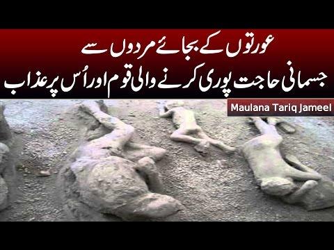 Lut (as) Ki Qom Ka Gunah Aur Allah Ka Azab by Maulana Tariq Jameel