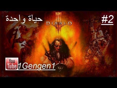 Diablo 3 ARABIC ديابلو 3 حياة واحدة الحلقة 2 مواجهة ملك الهياكل العظمية