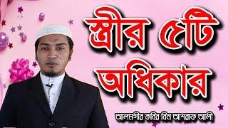 Bangla Waz Strir 5 Odhikar by Alamgir Kabir bin Ashraf Ali | Free Bangla Waz