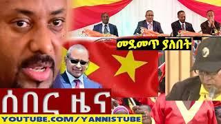 Ethiopia News today ሰበር ዜና መታየት ያለበት! December 31, 2018