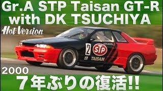 グループAタイサンGT-Rが復活!! Gr.A R32 GT-R is resurrected!!【Best MOTORing】2000