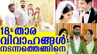 കഴിഞ്ഞ വർഷം നടന്ന 18 താര വിവാഹങ്ങൾ | 18 celeb wedding conducted last year