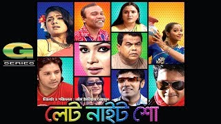 Bangla Natok | Late Night Show | Tisha  |  Fazlur Rahman Babu  |  Nirob | Emon  |  Tania Ahmed