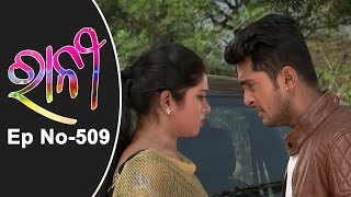 Ranee Ep 508- 27th January 2017