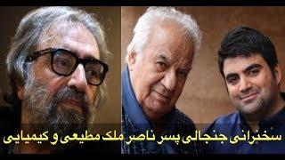 سخنرانی جنجالی پسر ناصر ملک مطیعی و کیمیایی در مراسم شادروان ناصر ملک مطیعی