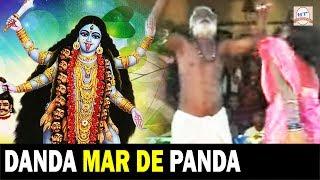 Danda Mar De Panda | Maa Darshan Ke Pyase Naina |  Ram Kishor Surya Vansi, Chandani Baghel,Rajni