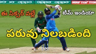 india vs Bangladesh Final T20 Match Dinesh Sixer Review