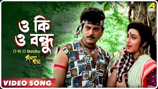 O Priyo Bondhu Kajal Bhiomora | Rakhal Raja | Bengali Movie Video Song | Sabina Yasmin Song