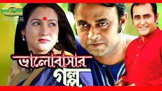 Bhalobashar Golpo | HD1080p 2017 | A K M Hasan | Shamim Jaman |  Putul